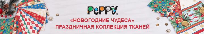 Peppy новогодние чудеса