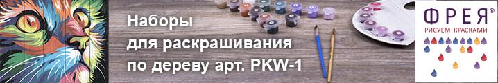 Наборы для раскрашивания по дереву арт. PKW-1