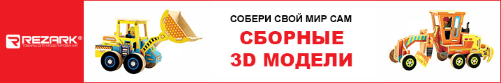 Сборные 3D Модели