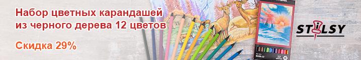 Набор цветных карандашей Stilsy