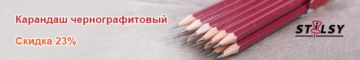 Чернографитовый карандаш Stilsy