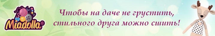 Miadolla Олень Стефан