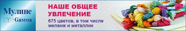 Мулине Гамма