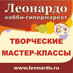Леонардо белгород мастер класс - Selyanka.ru