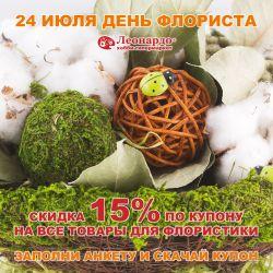 Скидка 15% на товары для флористики – только по купону и только 24 июля!