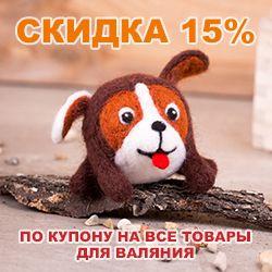 Скидка 15% по купону на товары для валяния к Дню войлока!