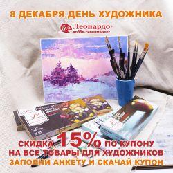 Подарок к Дню художника — купон со скидкой 15% на художественные товары