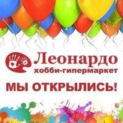 В Рязани открылся 90-й в сети хобби-гипермаркет «Леонардо»