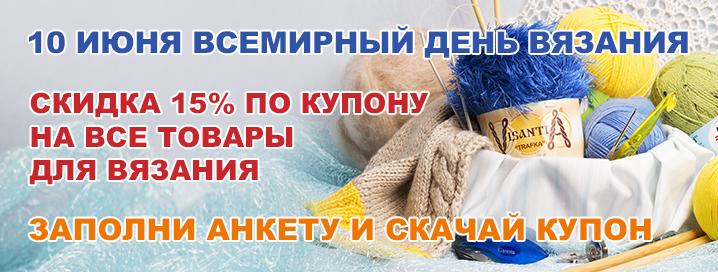 всего один день скидка 15 по купону на товары для вязания