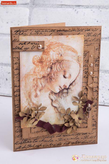 Леонардо открытки своими руками