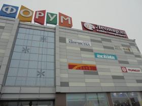 хобби гипермаркет леонардо саратов